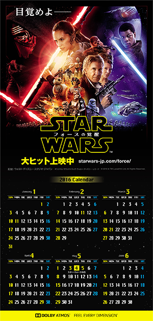 SWTFA_CalendarSticker(1)[1]